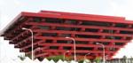 中华艺术宫(世博中国馆)